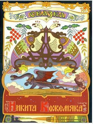 Никита Кожемяка. Сказка