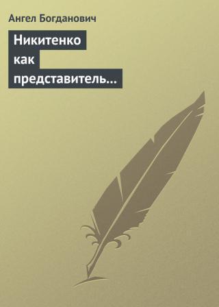 Никитенко как представитель обывательской философии приспособляемости