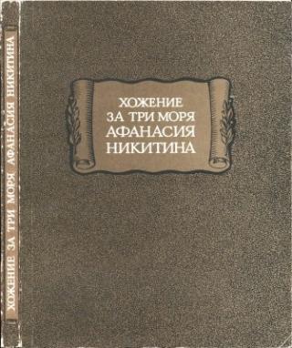 Никитин А. Хожение за три моря Афанасия Никитина, 1466—1472 гг