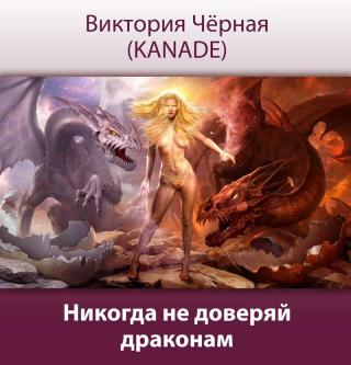 Никогда не доверяй драконам
