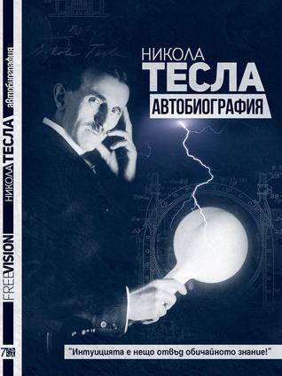 Никола Тесла Автобиография