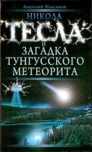 Никола Тесла и загадка Тунгусского метеорита