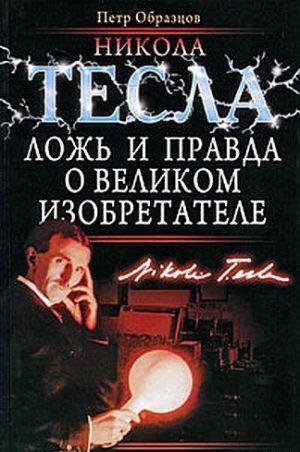 Никола Тесла. Ложь и правда о великом изобретателе