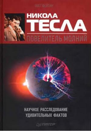 Никола Тесла — повелитель молний. Научное расследование удивительных фактов.