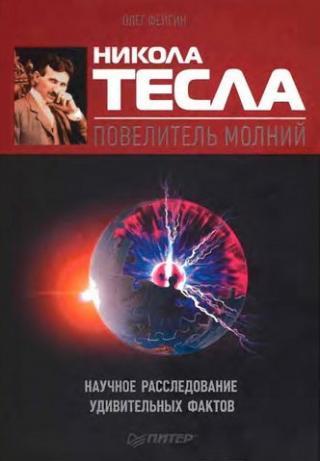 Никола Тесла — повелитель молний [Научное расследование удивительных фактов]