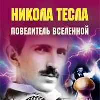 Никола Тесла: Повелитель вселенной