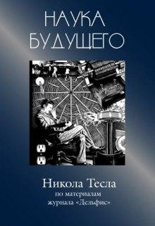 Никола Тесла - Сборник статей