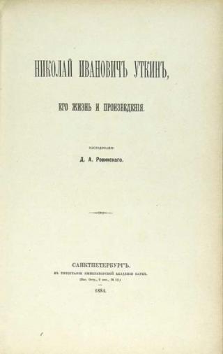 Николаи Иванович Уткин: его жизнь и произведения