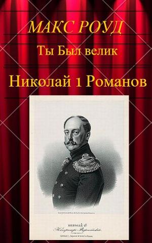 Николай 1 Романов. Серия