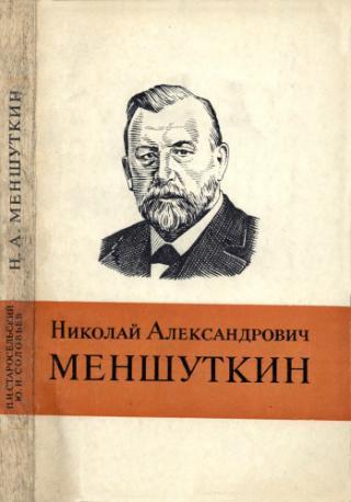 Николай Александрович Меншуткин