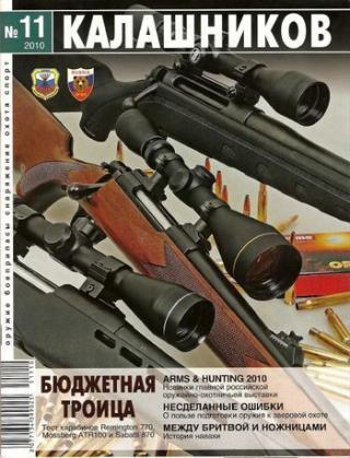 Николай Баранов и его винтовка