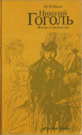 Николай Гоголь. Жизнь и творчество (Книга для чтения с комментарием на английском языке)