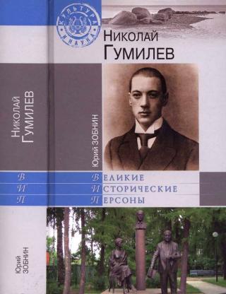 Николай Гумилев [Maxima-Library]