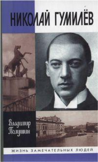 Николай Гумилев: жизнь расстрелянного поэта