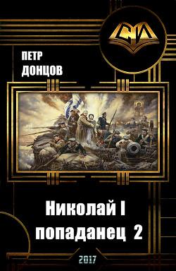 Николай I - попаданец 2 (СИ)