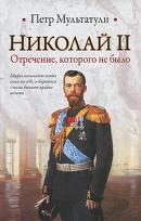 Николай II. Отречение которого не было