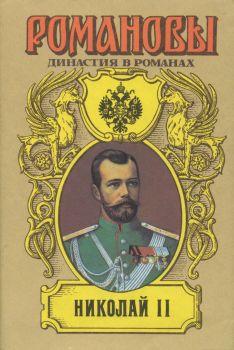 Николай II (Том I)