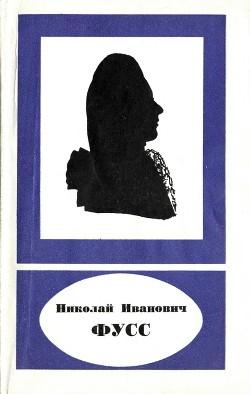 Николай Иванович Фусс (1755-1826)