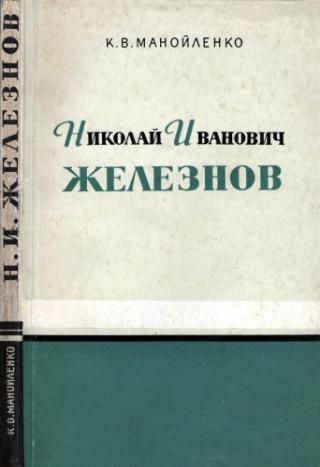 Николай Иванович Железнов