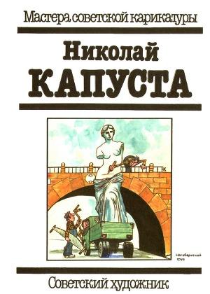 Николай Капуста
