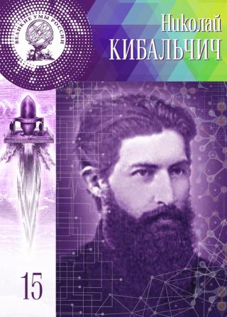 Николай Кибальчич