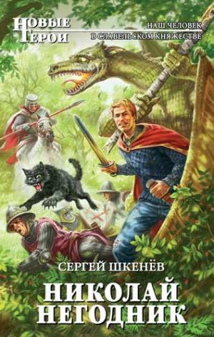 Николай Негодник [litres]