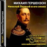 Николай Первый и его эпоха Гершензон Михаил