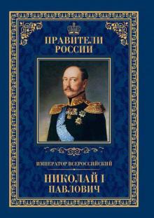 Николай Первый и его эпоха
