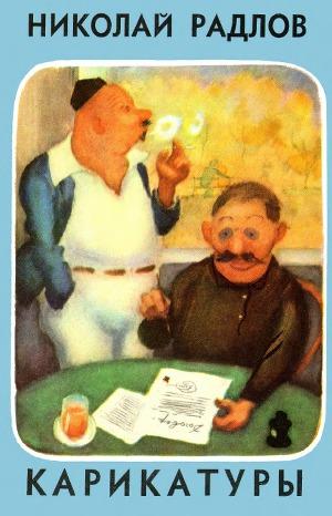 Николай Радлов. Карикатуры