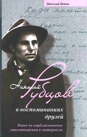 Николай Рубцов в воспоминаниях друзей. Ранее не опубликованные стихотворения и материалы.