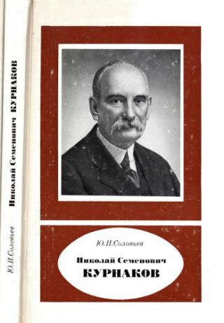 Николай Семенович Курнаков