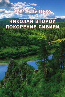 Николай Второй покорение Сибири