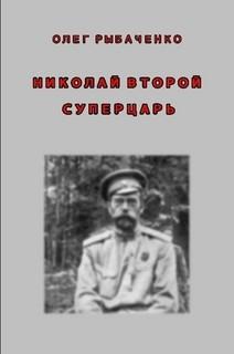 Николай Второй - суперцарь