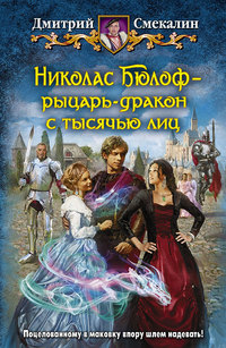 Николас Бюлоф — рыцарь-дракон с тысячью лиц