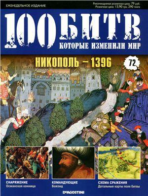 Никополь - 1396