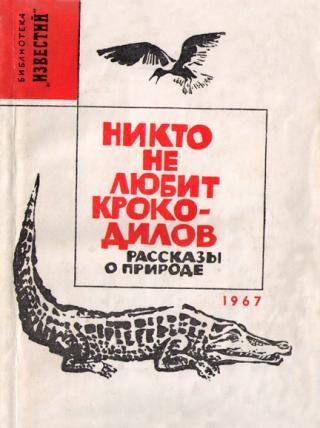 Никто не любит крокодилов