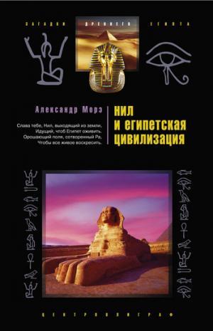 Нил и египетская цивилизация