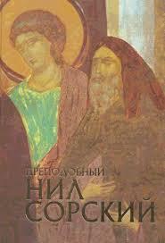 Нил Сорский и традиции русского монашества