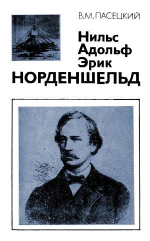 Нильс Адольф Эрик Норденшельд (1832-1901)