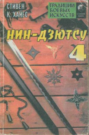 Нин-дзютсу 4. Завещание воинов-невидимок.