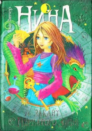 Нина и заклятие пернатого змея