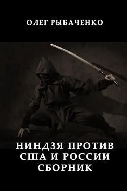 Ниндзя против США и России