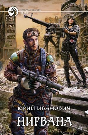 Фантастика постапокалипсис книги рейтинг
