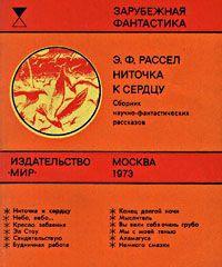 Ниточка к сердцу (сборник)