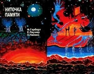 НИТОЧКА ПАМЯТИ Сборник фантастических произведений