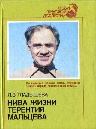 Нива жизни Терентия Мальцева