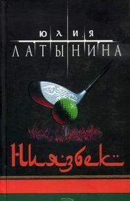 Ниязбек