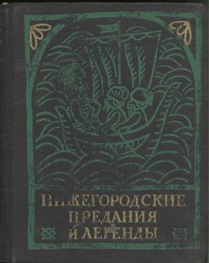 Нижегородские предания и легенды