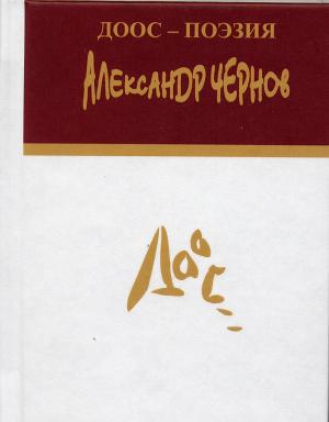 Нижний Вышгород. Стихотворения