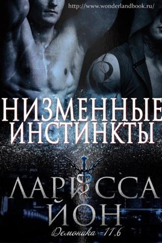 Ларисса айон серия всадники апокалипсиса